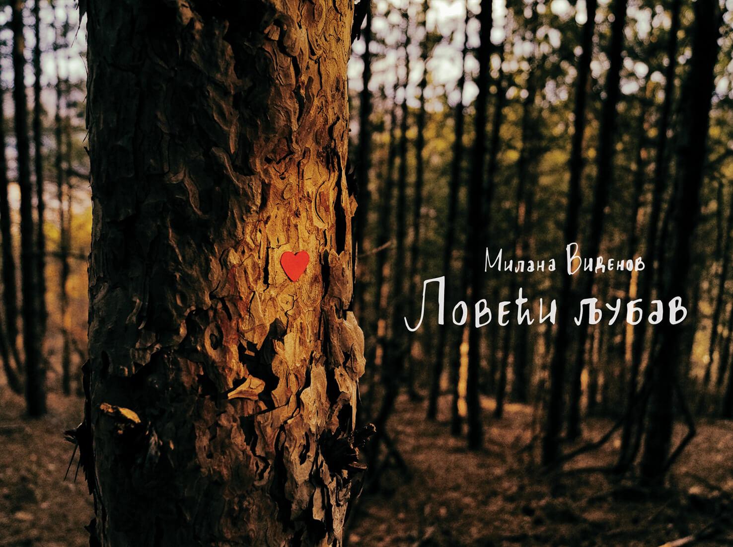 1.Loveci ljubav-Picturebook-MilanaVidenov